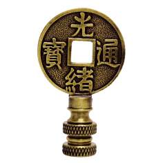 "2 3/8"" High Chinese Coin Antique Brass Lamp Shade Finial"