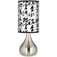 Chinese Scroll Giclee Big Kiss Table Lamp